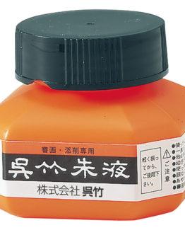 ZIG Shueki Vermillion Ink 60