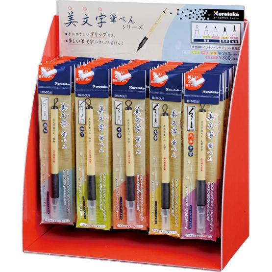 ZIG Bimoji Fude Pen display (50)