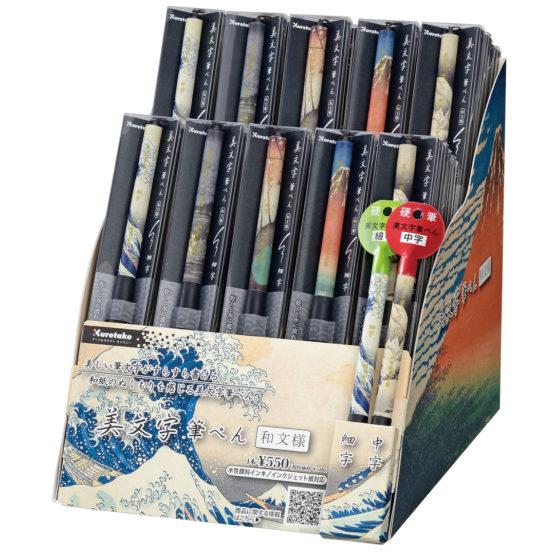 ZIG Bimoji Fude Pen display (40)
